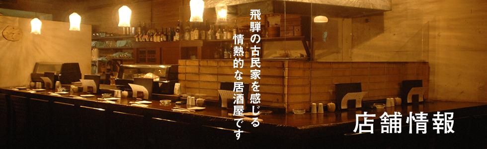 店舗情報 飛騨の古民家を感じる情熱的な居酒屋です